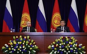 Россия – Киргизия. Каковы итоги визита Владимира Путина?