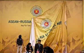 Выбор России: Китай или АСЕАН?