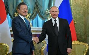 Россия может стать одним из ключевых партнёров Сеула в новых геополитических условиях