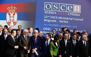 ОБСЕ: становление, развитие, деградация