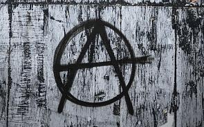 Новая анархия? Сценарии динамики мирового порядка