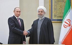 Россия – Иран: координация действий в политике и экономике