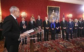 Новое правительство Австрии: жёсткие меры против иммиграции, никаких изменений в отношении России