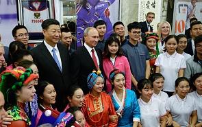 Развитие Дальнего Востока и китайско-российские отношения: новое видение и новые подходы