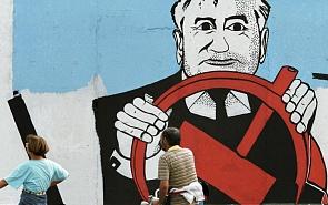 Экономизация свободы. Мир после падения Берлинской стены
