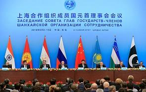 ШОС и СВМДА: поиск новых стандартов на фоне турбулентной международной обстановки