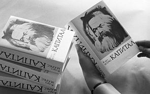 Валдайская записка №13. Марксизм в эпоху постглобализации