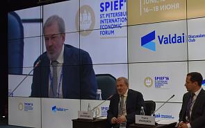 Участие клуба «Валдай» в Петербургском международном экономическом форуме