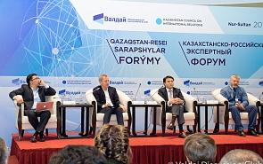 Фотогалерея: III Российско-казахстанский экспертный форум. Сессия 3