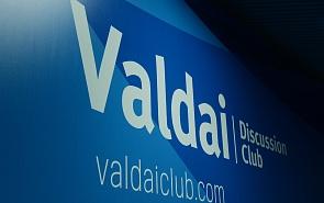 XIII Ежегодное заседание клуба «Валдай» «Будущее начинается сегодня: контуры завтрашнего мира»