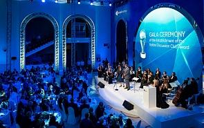 Торжественная церемония учреждения Премии клуба «Валдай»