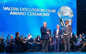 Церемония вручения Премии клуба «Валдай»