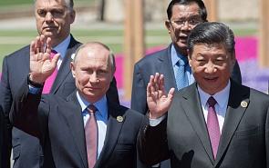 Россия – Китай: перспективы сотрудничества в рамках ЕЭК