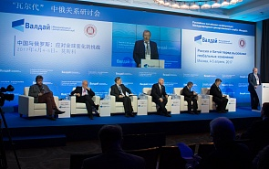 Конференция клуба «Валдай» «Россия и Китай перед вызовами глобальных изменений». Открытие и сессия I