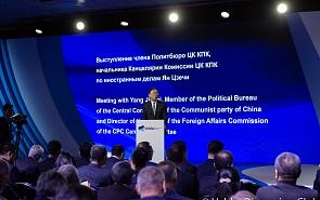 Фотогалерея: Выступление начальника Канцелярии Комиссии ЦК КПК по иностранным делам Ян Цзечи
